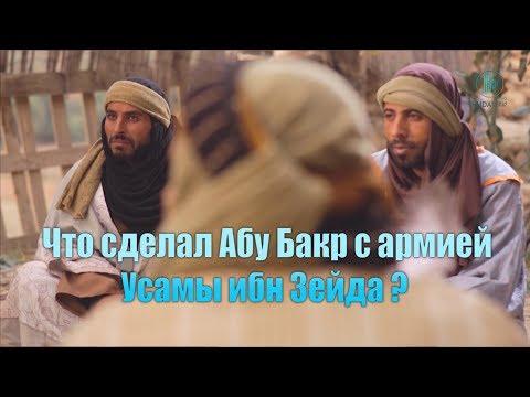 Что сделал Абу