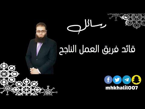 قائد فريق العمل الناجح | م. محمود حامد