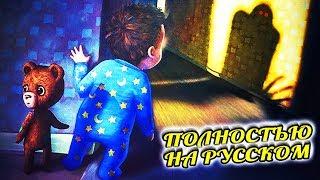 СИМУЛЯТОР МАЛЫША полностью на русском хоррор от FGTV мы играем за маленькую девочку Among the Sleep