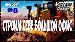 Обзор игры. Строим себе большой офис. Construction-Simulator 2 ПК (обзор, прохождение)#8
