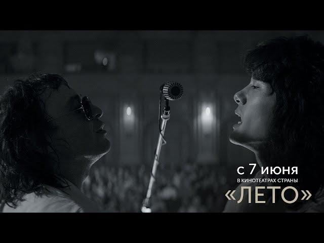 ЛЕТО | трейлер 2 | 2018
