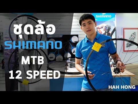 ชุดล้อ Shimano MTB 12 Speed Micro Spline