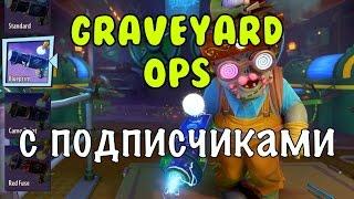 Растения против Зомби Садовая Война 2 - Graveyard Ops с Подписчиками