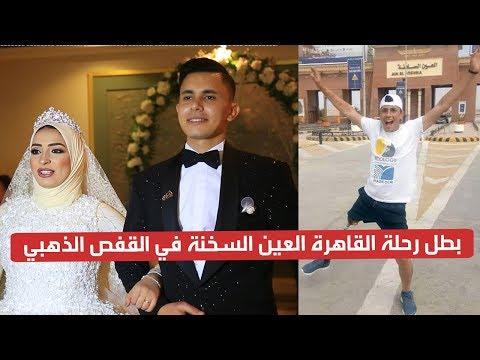 بطل رحلة القاهرة العين السخنة بـ-قدم واحدة- يدخل القفص الذهبي  - 10:53-2019 / 9 / 15