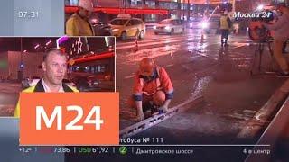 Смотреть видео Ремонтные работы на ТТК продолжаются - Москва 24 онлайн