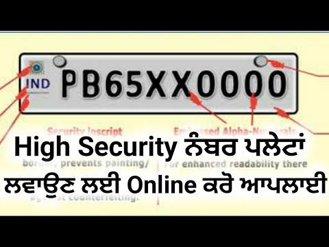 Punjab New Number Plates For Vehicle Apply Online Process 2020 hsrp punjab apply online