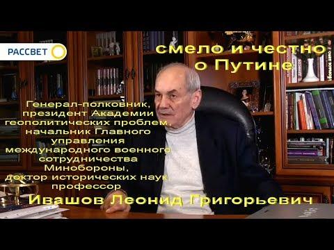 Леонид Ивашов -