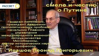 Леонид Ивашов - смело и честно о Путине (см. до конца)