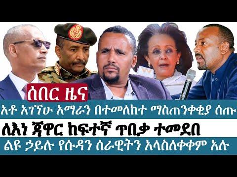 Ethiopia | የእለቱ ትኩስ ዜና | አዲስ ፋክትስ መረጃ | Addis Facts Ethiopian News | Agegnew Teshager