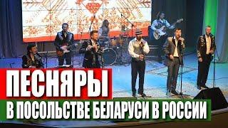 Концерт БГА Песняры в ДКК Посольства Беларуси в России, 19 сентября 2018 г. Полная FullHD версия