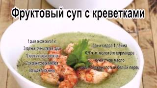 Вкусные супы рецепты с фото.Фруктовый суп с креветками
