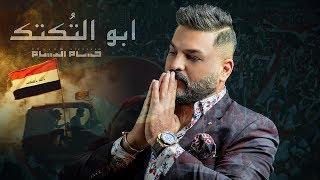 Hussam Alrassam - ABU ALTOKTOK (2019) / حسام الرسام - ابو التكتك