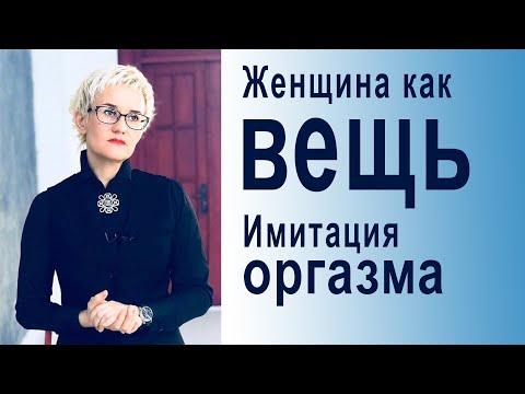 ЖЕНЩИНА КАК ВЕЩЬ. ИМИТАЦИЯ ОРГАЗМА. ИСПОЛЬЗОВАНИЕ ЖЕНЩИНЫ ОБЩЕСТВОМ. Психолог Наталья ГРЭЙС