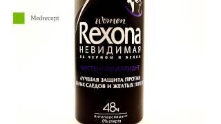 Обзор - антиперспирант Rexona women невидимая на черном и белом чистый бриллиант