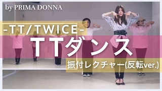 【振付レクチャー】TTダンス TT / TWICE (反転ver.) サビ編 트와이스 by PRIMA DONNA