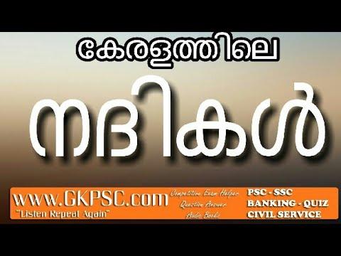 നദികൾ കേരളം Kerala River's PSC Kerala  Question Answer - GKPSC Coaching Class in Malayalam