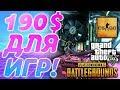 Сборка компьютера за 11.000 рублей для игр / GTA V / CS:GO / PUBG / Бомжгейминг #2