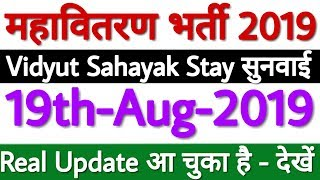 MAHADISCOM (महावितरण) Vidyut Sahayak 19th अगस्त 2019 सुनवाई Official Update - कब आएगी मैरिट लिस्ट?