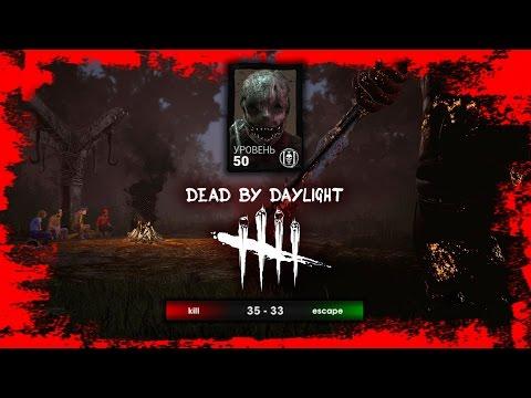 Dead by Daylight │Время траппера #2