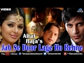 Download Jab Se Door Lage Ho Rehne Full  Song | Altaf Raja | Ft. Bhumika Chawla & Karanvir Bohra MP3 song and Music Video