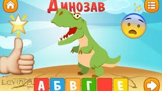 Учим буквы видео игра АЛФАВИТ–Книжки! Детский уголок Kids' Corner развивающие мультики для детей!
