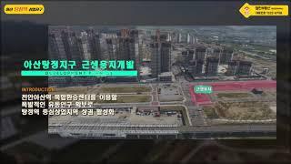 아산탕정지구 상업용지 개발 정보