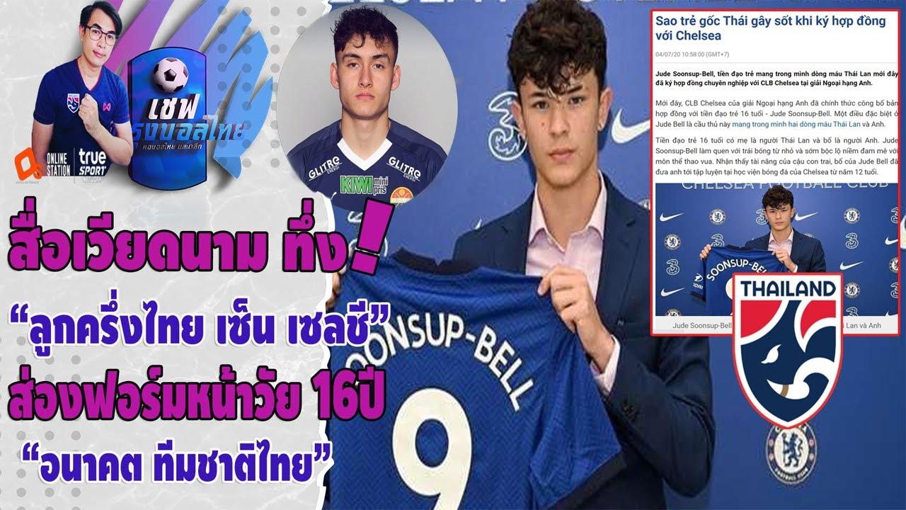 """สื่อเวียดนามทึ่ง! ลูกครึ่งไทย เซ็นทีมดัง""""เซลชี""""ผลดีทีมชาติไทย ส่องฟอร์มหน้าวัย 16ปี (มีไฮไลท์)"""