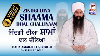KAVITA - ਜ਼ਿੰਦਗ਼ੀ ਦੀਆ ਸ਼ਾਮਾਂ ਡਲ ਚਲਿਆ | Zindgi diya shaama | Baba Amarjeet Singh Ji | Galib Khurd Wale