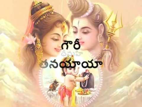 Ekadanthaya Vakrathundaya Song Lyrics In Telugu Script