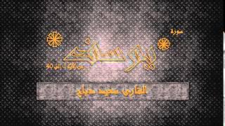SAID DEBBAH // °سورة يوسف [1-40] القارئ ° سعيد دباح