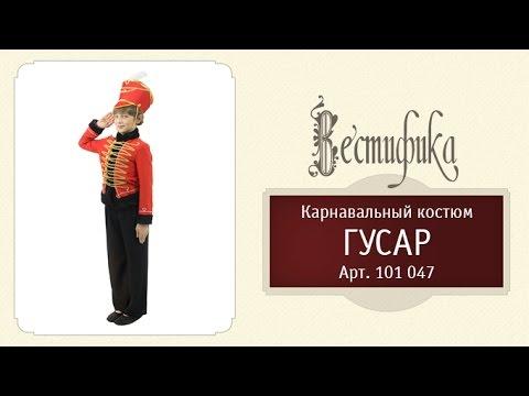 Детский карнавальный костюм Гусар с красным кивером от российского производителя Вестифика