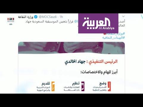 تفاعلكم | ترحيب بتعيين عازفة كمان رئيسة لـ هيئة الموسيقى السعودية  - 18:59-2020 / 2 / 23