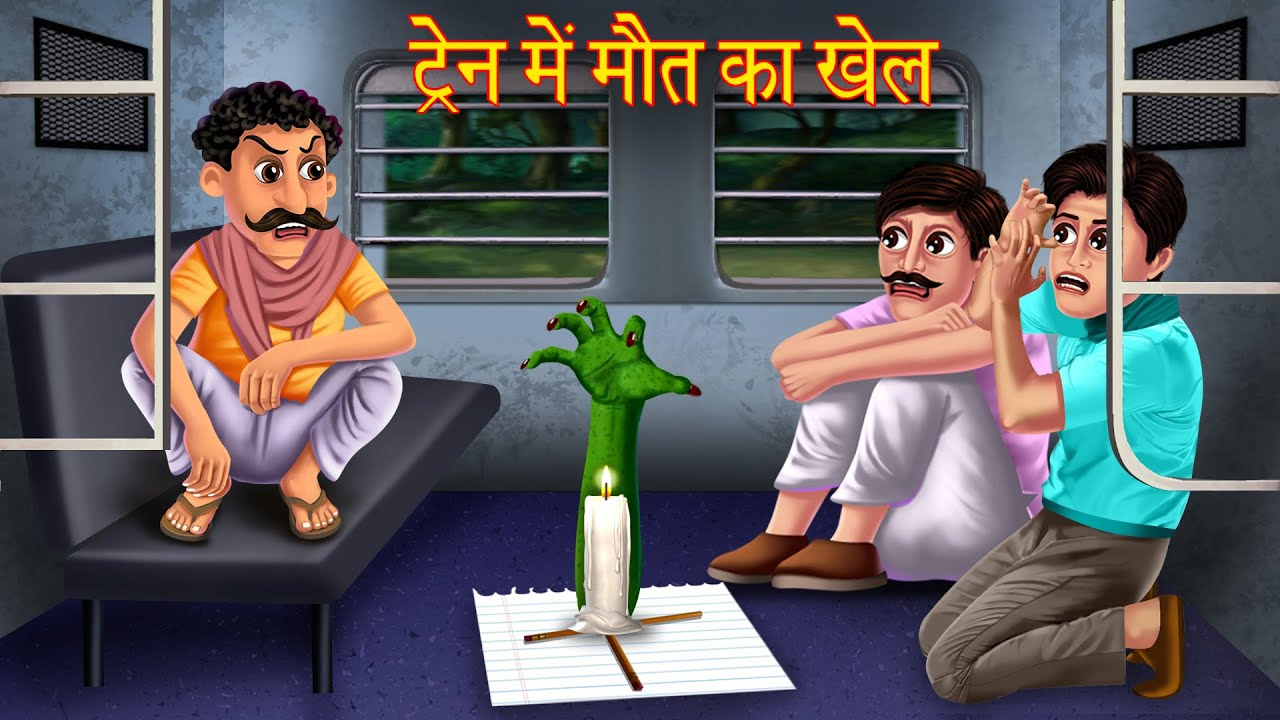 ट्रैन में मौत का खेल   Devil Game In Train   Horror Stories in Hindi   Bhootiya Kahaniya   Stories