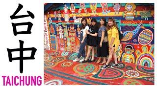 【曬IG♡】台中有很多台灣人沒去過的好玩地方!在台中的日本妹&台灣妹Girl's Trip「台中旅遊指南」~彩虹眷村~