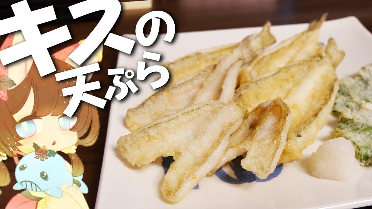 【料理 #14】よっしいはキスの天ぷらを食べたい 【ゆっくり実況】