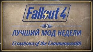 Fallout 4 Лучший мод недели - Crossbows of the Commonwealth