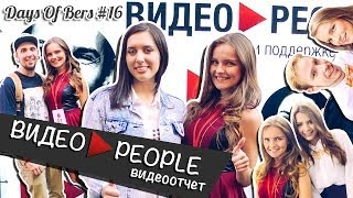 Фестиваль ВИДЕО PEOPLE (видеоотчет) videoppl, видеоpeople, video people
