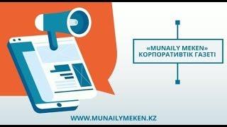 Munaily Meken – АО НК «ҚазМұнайГаз» корпоративтік газеті