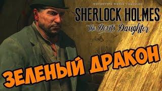 Зеленый Дракон - Sherlock Holmes: The Devil's Daughter прохождение и обзор игры часть 21