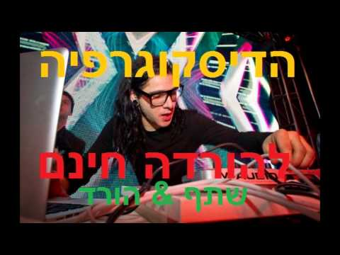 Skrillex Full Discography OUT NOW!!! FREE * Torrent *