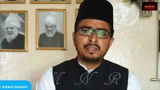 Allah Ki Ik Nemat e Uzma Hai Khilafat اللہ کی اک نعمتِ عظمیٰ ہے خلافت M Waseem R