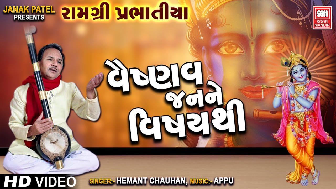 સુપર હિટ પ્રભાતિયાં ભજન I વૈષ્ણવ જન | Hemant Chauhan | Vaishnav Jan Ne Vishay Thi
