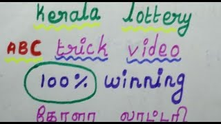Kerala lottery trick video Omg!!!100/ winning proof/kerala lottery winning number formla