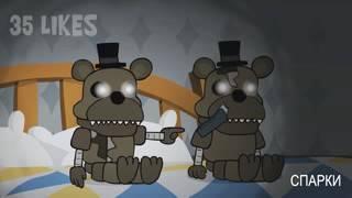Мишка Фредди Прикол!