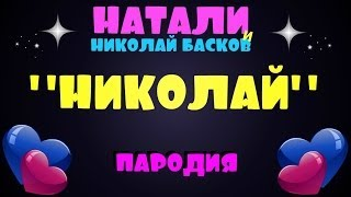 Николай Басков и Натали - Николай (Пародия)(Номер-пародия в исполнении Ощепкова Владимира и Кузьминой Карины на песню Николая Баскова и Натали