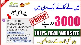Earn 3000 PKR Daily || Make money online || New high profit website || Earn money with easypaisa