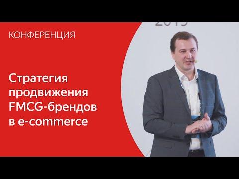 Стратегия продвижения FMCG брендов в E-commerce, Сергей Роскошный