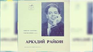 Аркадий Райкин - «Монологи» радиоспектакль слушать онлайн