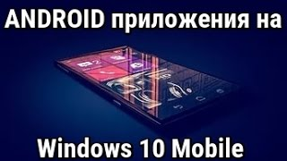 android приложения на Windows Phone (Windows 10)