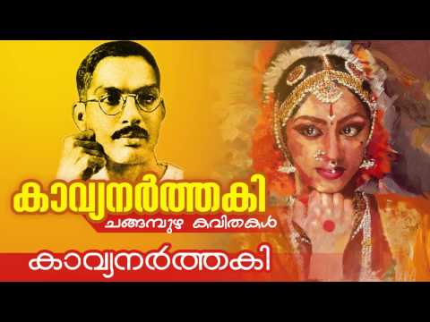kavyanarthaki changampuzha kavitha malayalam kavithakal malayalam kavithakal kerala poet poems songs music lyrics writers old new super hit best top   malayalam kavithakal kerala poet poems songs music lyrics writers old new super hit best top